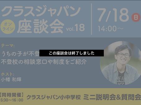 7/18(日)クラスジャパン[オンライン]座談会vol.18を開催します。