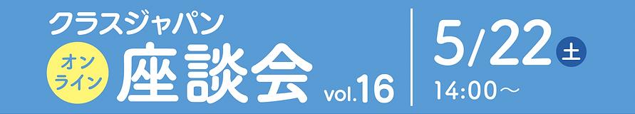 座談会vol16.png