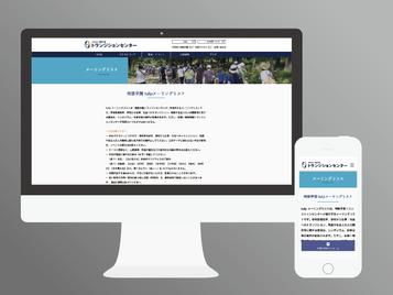 桐蔭学園3000ユーザー規模のメーリングリスト配信システムを構築しました。