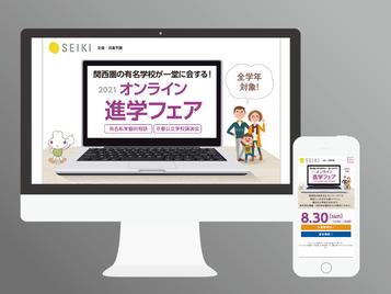 成基学園のオンライン進学フェアの運営企画とWebサイト構築、集客プロモーションを担当しました。