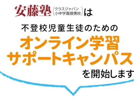 三重県の学習塾「安藤塾」と連携〜オンライン学習生徒を対象とした、サポートキャンパスを6月21日(月)から開始