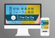 日経 相続・事業承継フォーラムのWebサイト構築、オンラインイベント運用サポートを行いました。