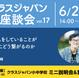 6/20(日)クラスジャパン[オンライン]座談会vol.17を開催します。