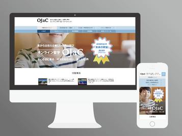 経産省「未来の教室プロジェクト」OJaCウェブサイトを構築しました。