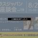 8/22(日)クラスジャパン[オンライン]座談会vol.19を開催します。