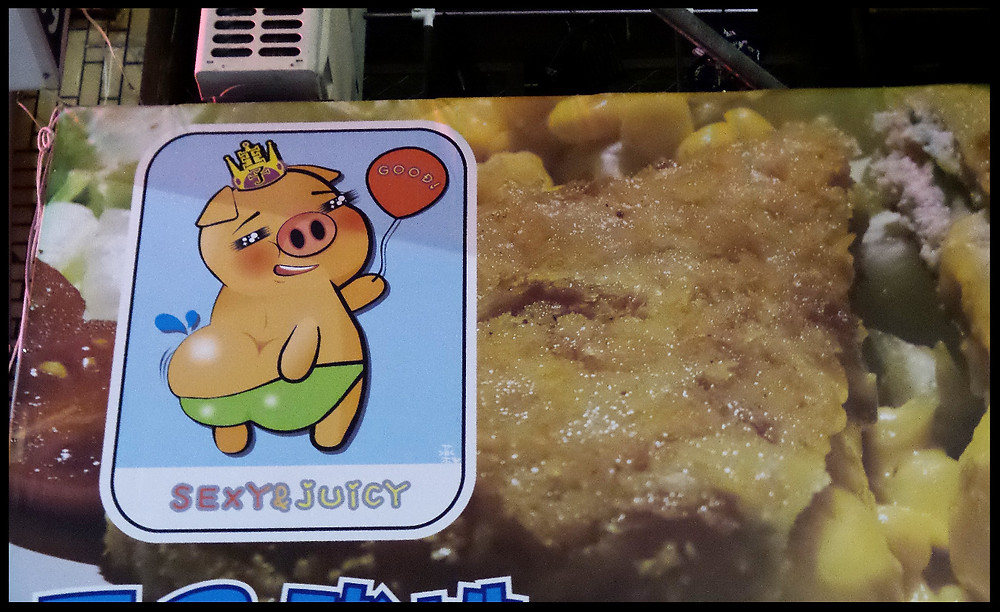 """""""Sexy and juicy"""" pork products in Taiwan"""