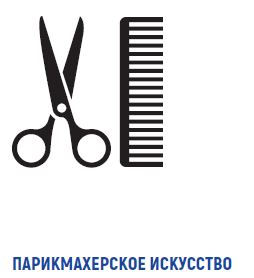 Парикмахерское.JPG