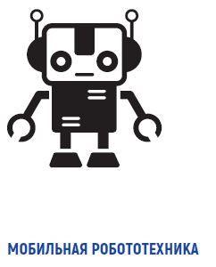 Мобильная роботехника.JPG