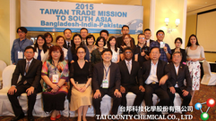 Tai County Chemical is always get invited to attend the international conferences