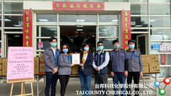 Tai County Chemical support the locals during Chinese New Year in Yunlin county as an appreciation for helping the society become greater.