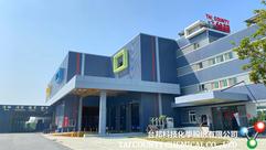 Tai County Chemical, Yunlin Factory