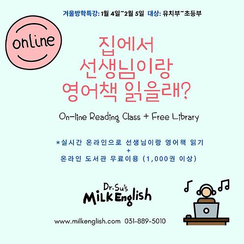 온라인북클럽 겨울특강