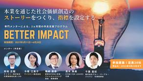 ケイスリー、SDGs達成をめざす事業者・金融機関向け伴走支援プログラム「Better Impact」の参加者募集開始!(4/20 説明会)
