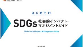 神奈川県「SDGs社会的インパクト評価実証事業」が終了し、成果物が公開されました