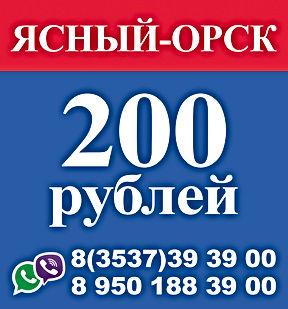 такси 200 рублей.jpg