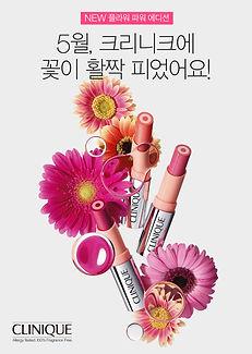 크리니크_메이크업 신제품 안내 MMS_최종.jpg