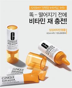 크리니크_싱싱 재구매유도MMS2 1.jpg