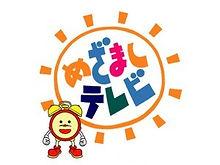 めざましテレビ-300x225-300x225.jpg