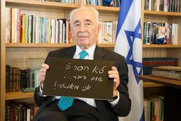 Shimon Peres / שמעון פרס