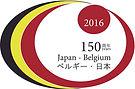 日本・ベルギー友好150周年ロゴ