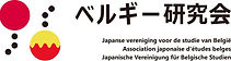 Japanese Association for Belgian Studies-logo
