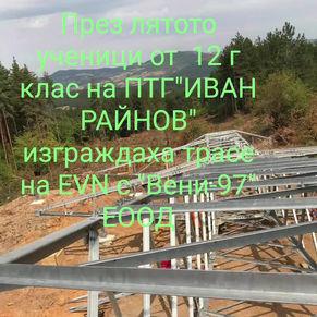 """През лято 2020 с """"ВЕНИ-97""""ЕООД"""
