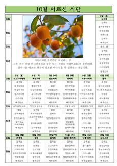 2020년 (주)효자노치원 10월 식단표