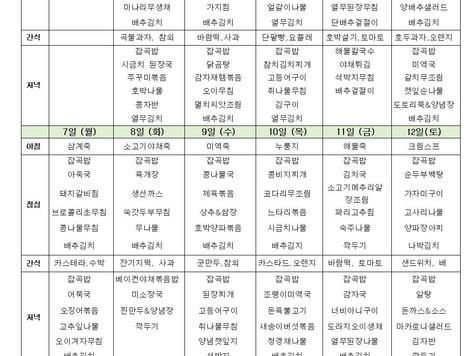 2021년 (주)효자노치원 6월 식단표