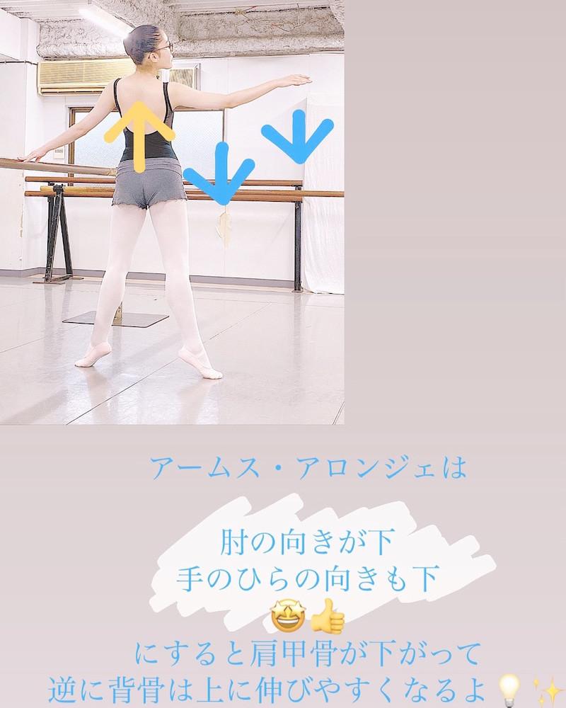 バレエの腕の動き、アロンジェのコツ