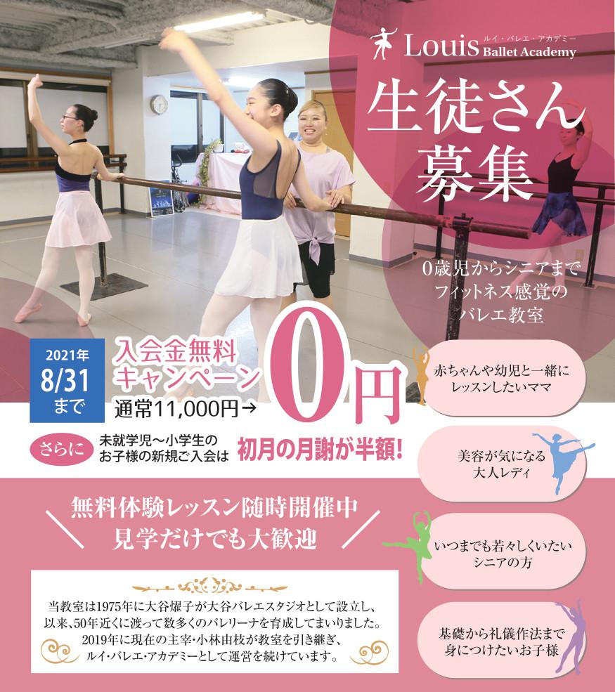 ルイ・バレエ入会金無料キャンペーン