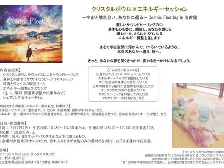 7/7☆七夕にイベント!クリスタルボウル×エネルギーセッション
