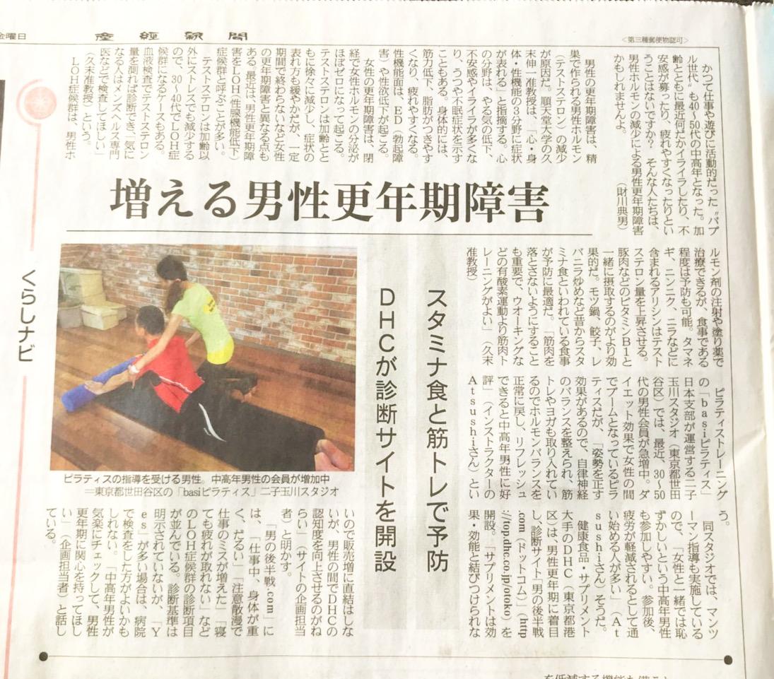 産経新聞にて