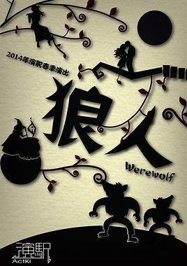 Werewolf leaflet DEC-01.jpg