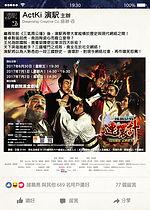 三國網絡戰2 poster 20170522-01.jpg