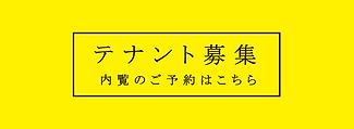 テナント募集.png