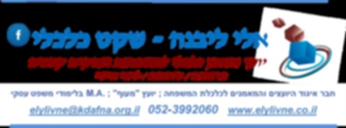 לוגו - ספטמבר 2019.png