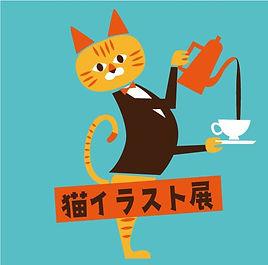 AI_猫イラスト展.jpg