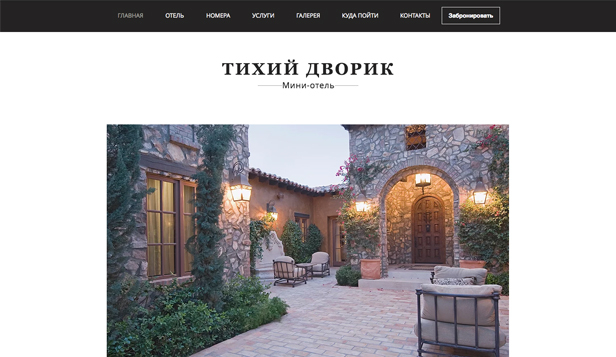 Отели и B&B website templates – Мини-отель