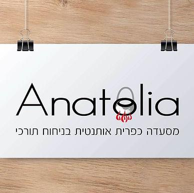 מסעדת אנטוליה