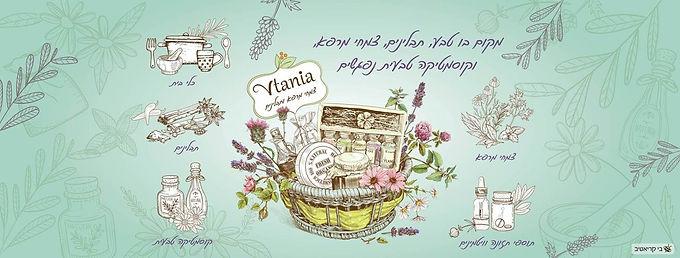 Vtania - ויתניה חנות טבע
