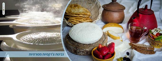 מחלבת אלברוס - גבינות צ'רקסיות