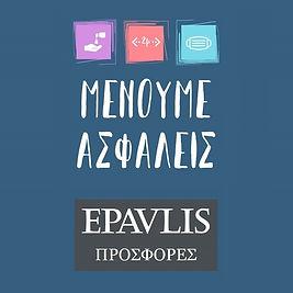 Μένουμε Ασφαλείς με Προσφορές EPAVLIS!