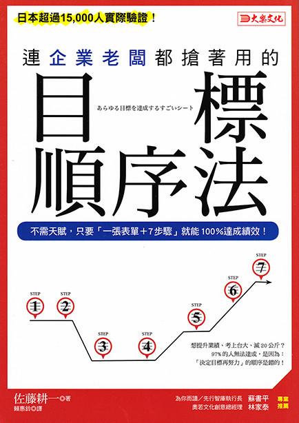 台湾で翻訳出版