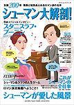 ヤマハムックシリーズ 『シューマン大解剖』