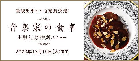 音楽家の食卓 出版記念メニュー 野田浩資シェフ