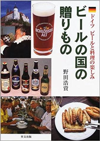 ビールの国の贈り物