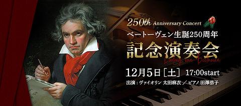 音楽会 ドイツ ベートーヴェン 生誕250周年.jpg
