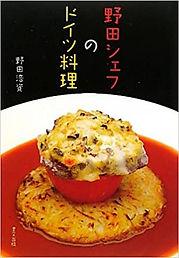 野田シェフのドイツ料理