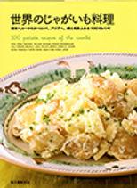世界のジャガイモ料理