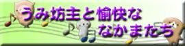 NakamatachiBanner2_311.jpg